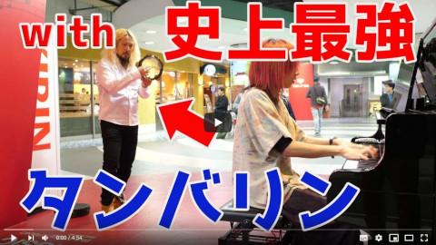 横浜で最強タンバリン奏者大石さんに遭遇!?