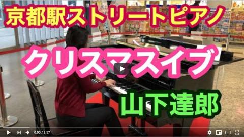 【京都駅ストリートピアノ】山下達郎 クリスマスイブ