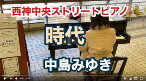 【西神中央駅ストリートピアノ】時代 中島みゆき