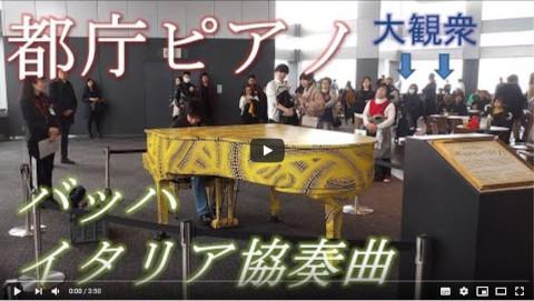 [都庁ピアノ]バッハのイタリア協奏曲を弾いてきました。