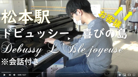 [松本ストリートピアノ]ドビュッシーの喜びの島を弾いたら夫婦に喜んで貰えました