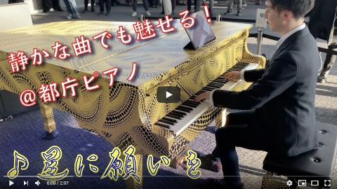 【都庁ピアノ】『星に願いを』を弾いてみたら