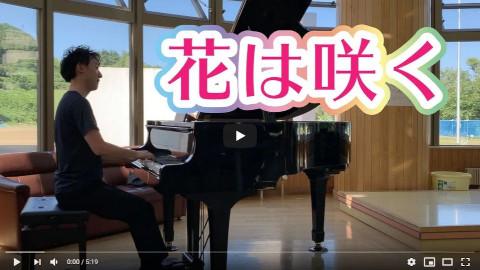 【奥尻島・ブーニン寄贈ピアノ】で『花は咲く』を弾きました。