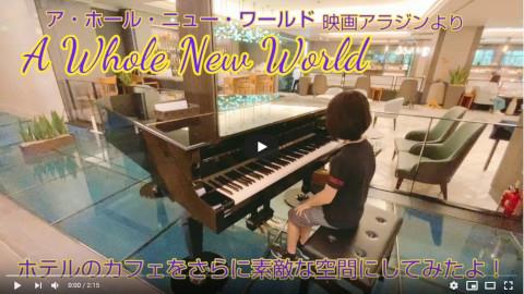 「カデンツァ光が丘」小5たっぴがホテルのカフェでア・ホール・ニューワールドを弾かせて頂きました! A Whole New World [ALADDIN]