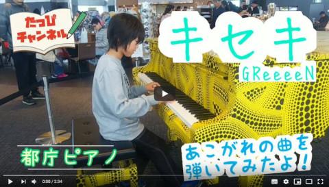 都庁ピアノ 小4たっぴが「キセキ」を弾いたら立ち止まるひとが増えて嬉しい