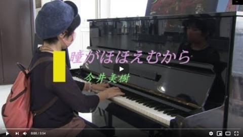 今井美樹 曲集(神戸ポートターミナルストリートピアノ)