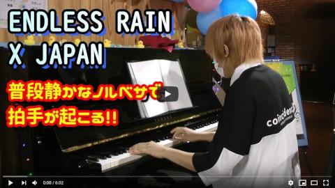 【ストリートピアノ】ENDLESS RAIN(X JAPAN)を弾いた