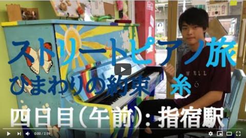 【ストリートピアノの旅・西日本編 四日目】男子高校生が鹿児島の指宿駅のピアノ