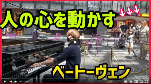 【検証】 サラリーマンの服装で本気でベートーヴェンを弾いた