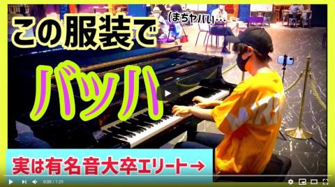 コンクール日本一経験者のエリートがヤンキーのフリしてストリートピアノでバッハ弾いてみたら…