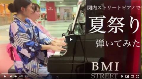 関内street piano【夏祭り】弾いてみた