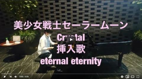 セーラームーンCrystalより〜eternal eternity〜を弾いてみた