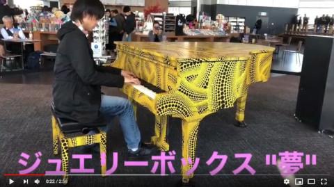 【YouTube】仲間のピアニストが良く弾く曲をご本人の前で弾いてみた結果…
