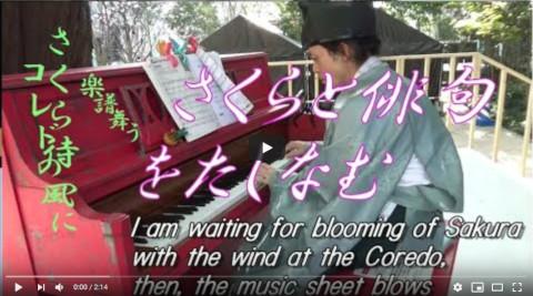 【コレド室町テラスピアノ】平安貴族が俳句とピアノでさくらを詠む いきものがかりSakura ,さくらさくら
