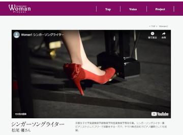 Woman Project シンガーソングライター 松尾優