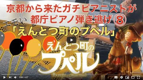 【都庁ピアノ】京都から来たガチピアニストが都庁ピアノ弾き逃げ⑧「えんとつ町のプペル」