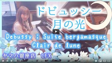 ドビュッシー 月の光 Debussy Clair de lune