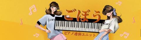 ごぼう/ピアノ連弾