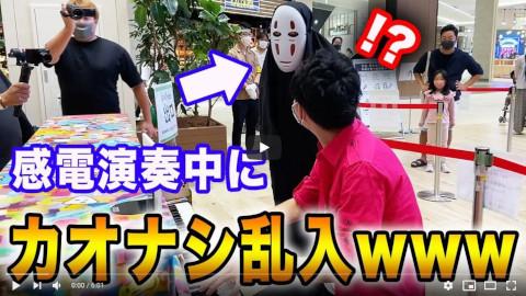 【ドッキリ】米津玄師さんの「感電」を弾いてたらカオナシ乱入で爆笑ハプニング