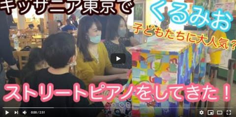 【ストリートピアノ】子どもたちに大人気?くるみおが東京キッザニアへ!「スーパー・カリフラ・ジリスティック・エクスペアリ・ドーシャス」