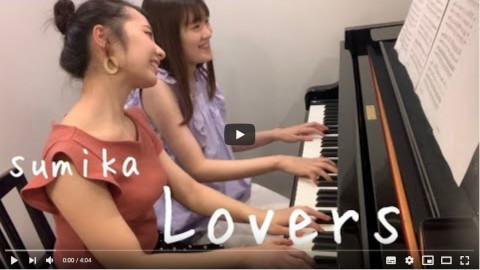 【ピアノ連弾】Lovers/sumika