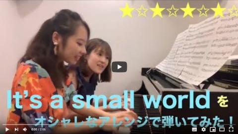 【ピアノ連弾】it's a small world〜小さな世界〜