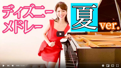 【夏 ディズニー】プリンセスまとめ弾いてみた! byアジアントリニティ ピアニスト茉莉