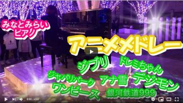 みなとみらい ピアノ アニメメドレー【懐かしアニソン ジブリ】