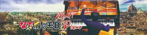 なで肩のモD-piano