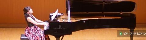 ピアニストにとまいこ