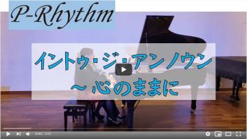 【ピアノ連弾】イントゥ・ジ・アンノウン~心のままに
