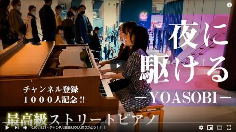 【最高級ストリートピアノ】夜に駆ける YOASOBI 超絶技巧ピアノ連弾 PIANOISM【立川ステージガーデン スタンウェイ】