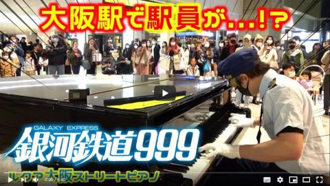 【ストリートピアノ】大阪駅で駅員がピアノ弾いたら大騒動に!?『銀河鉄道999』ゴダイゴ