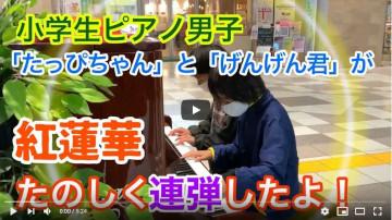 【ストリートピアノ】小学生ピアノ男子「たっぴちゃん」と「げんげん君」が連弾をしてみました!【紅蓮華】