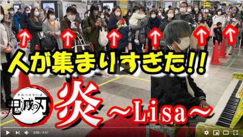 【ストリートピアノ】秋葉原駅で鬼滅の刃の「炎」を弾いたら人が集まりすぎた!!