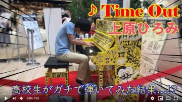 【ストリートピアノ】男子高校生が本気でジャズを弾いたら歓声が⁉【Time Out/上原ひろみ】
