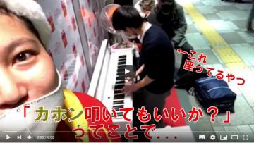 高校生ピアニストVS外国人カホニスト!?いったい何が!?【ストリートピアノ】【超あわてんぼうのサンタクロース】