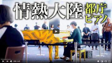 【都庁ピアノ】情熱大陸 - ストリートピアノカバー - piano cover - CANACANA