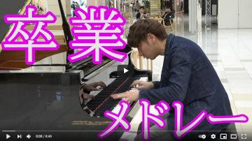 【ストリートピアノ】卒業ソングメドレーを弾いてみた!!