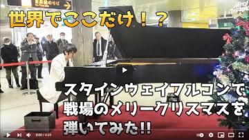 【ストリートピアノ】クリスマスなので坂本龍一 / 戦場のメリークリスマスを弾いてみた in 札幌