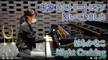 三角広場のピアノで弾いてみた「Night Cruising」