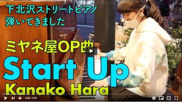 下北沢ピアノで弾いてみた ミヤネ屋オープニング曲「Start Up」 / はらかなこ