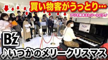 【ストリートピアノ】大型ショッピングモールで突然B'z「いつかのメリークリスマス」弾いてみたら