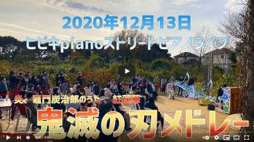 【ヒビキpianoストリートピアノライブ】鬼滅メドレー
