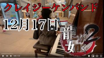 【龍が如く2】12月17日【クレイジーケンバンド】