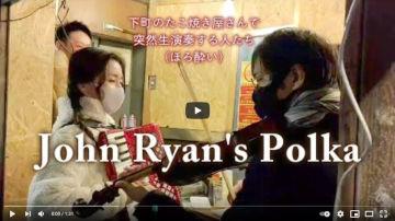 John Ryan's Polka【下町のたこ焼き屋さんで突然生演奏始める人たち】
