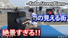 【Kobe Street Piano】神戸でしか見られない絶景で「海の見える街」を弾いてみた結果・・・!!/A Town With An Ocean View