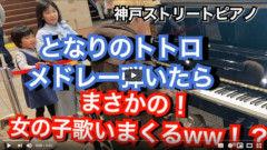 【神戸ストリートピアノ】となりのトトロメドレー弾いたら、女の子が笑顔で歌いまくるww!?【ジブリ】
