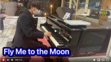 【Kobe Street Piano】Fly Me to the Moon