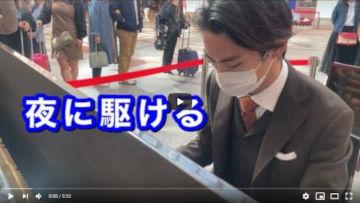 【Kobe Street Piano】夜に駆ける